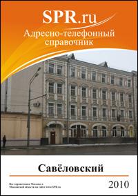 Справочник Савёловского района