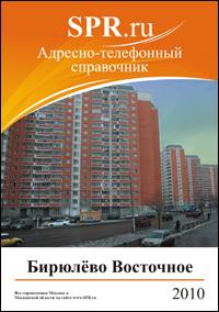 Справочник района Бирюлёво Восточное