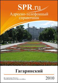 Справочник Гагаринского района