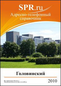 Справочник Головинского района