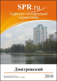 Справочник Дмитровского района
