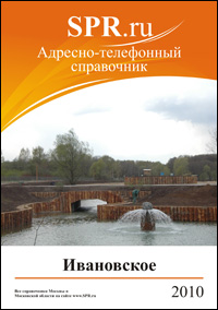 Справочник района Ивановское