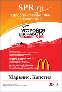 Справочник района Капотня