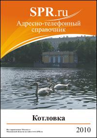 Справочник района Котловка