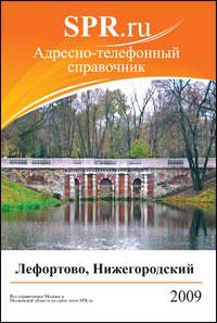 Справочник района Лефортово