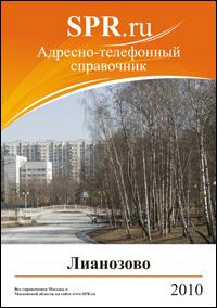 Справочник района Лианозово