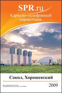 Справочник района Сокол