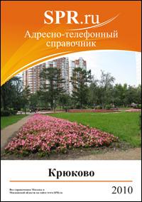 Справочник района Крюкова