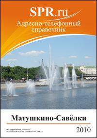 Справочник района Матушкино