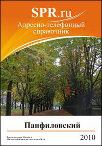 Справочник Старокрюковского района