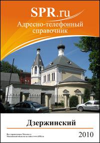 Справочник Дзержинского