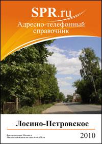 Справочник Лосино-Петровского