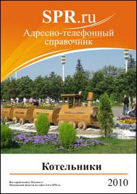 Справочник Котельников