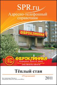 Справочник района Тёплый Стан