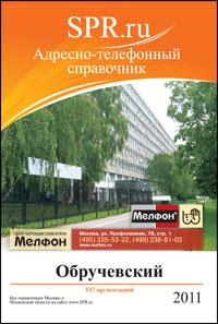 Справочник Обручевского района