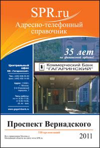 Справочник района Проспект Вернадского