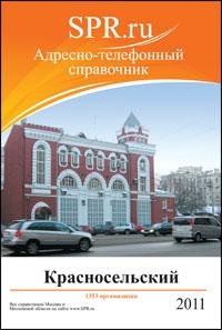 Справочник Красносельского района