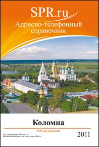 Справочник Коломны и Коломенского района