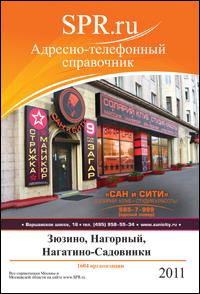 Справочник района Зюзино