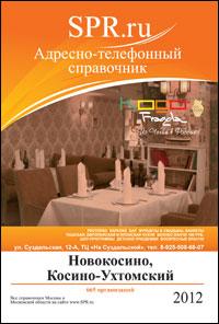 Справочник района Косино-Ухтомский