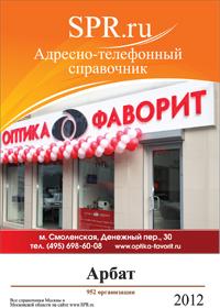 Справочник района Арбат