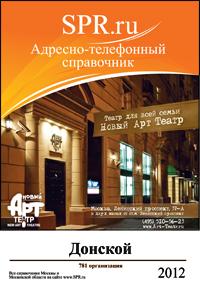 Справочник Донского района