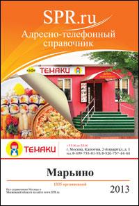 Справочник района Марьино