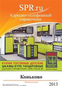 Справочник района Коньково