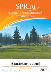 Справочник Академического района