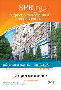 Справочник района Дорогомилово