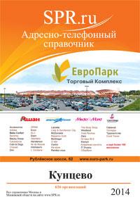 Справочник района Кунцево