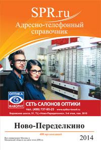 Справочник района Ново-Переделкино