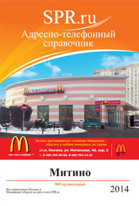Справочник района Митино
