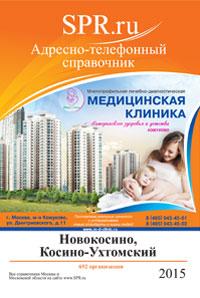 Справочник района Новокосино