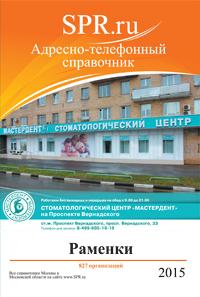 Справочник района Раменки
