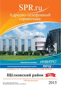 Справочник Щёлкова и Щёлковского района