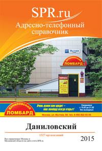 Справочник Даниловского района