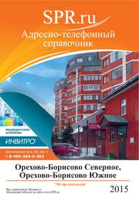 Справочник района Орехово-Борисово Северное
