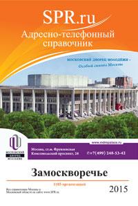 Справочник района Замоскворечье