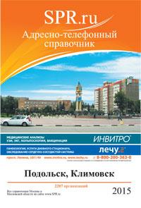 Справочник Климовска