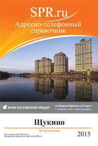 Справочник района Щукино