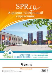 Справочник Чехова и Чеховского района