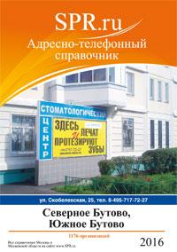 Справочник района Южное Бутово