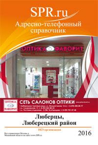 Справочник Люберец и Люберецкого района