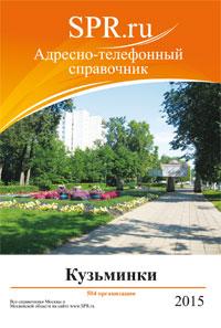Справочник района Кузьминки