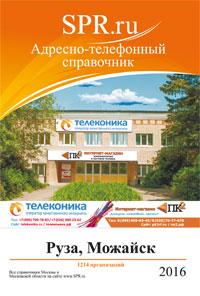 Справочник Рузы и Рузского района