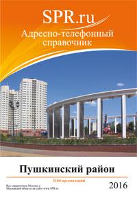 Справочник Пушкина и Пушкинского района