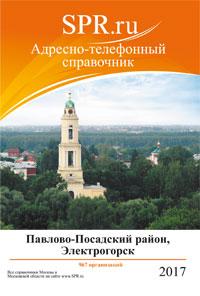 Справочник Павловского Посада и Павлово-Посадского района