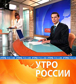Утро россии адрес телефон сайт