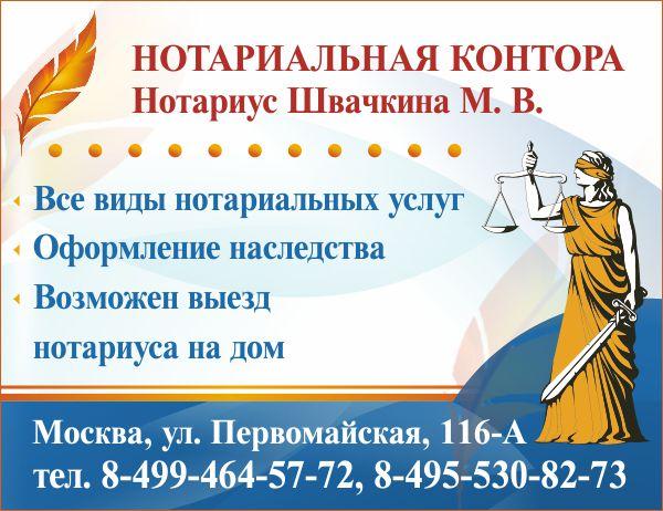 Нотариус работающий в праздничные дни в москве
